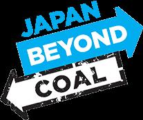 Japan Beyond Coal 石炭火力発電所を2030年までにゼロに