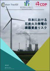 日本における石炭火力発電の座礁資産リスク(日本語訳)