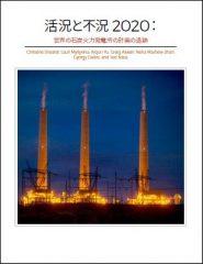 活況と不況2020:世界の石炭火力発電所の計画の追跡