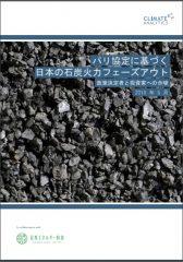 パリ協定に基づく日本の石炭火力のフェーズアウト-政策決定者と投資家への示唆(日本語訳)