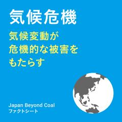 【ファクトシート】気候危機-気候変動が危機的な被害をもたらすー