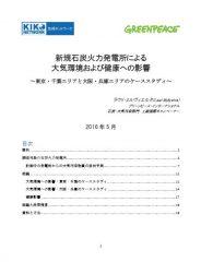 新規石炭火力発電所による大気環境および健康への影響 ~東京・千葉エリアと大阪・兵庫エリアのケーススタディ~
