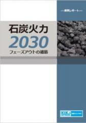 提言レポート 石炭火力2030フェーズアウトの道筋