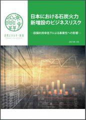 日本における石炭火力新増設のビジネスリスク ―設備利用率低下による事業性への影響―