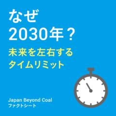 【ファクトシート】なぜ2030年?- 未来を左右するタイムリミット