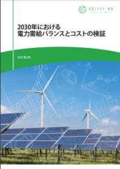 【レポート】自然エネルギー財団2030年における電力需給バランスとコストの検証発表