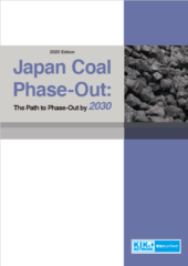 "【Report】 ""Japan Coal Phase-Out: The Path to Phase-Out by 2030"" 2020 Edition"