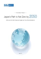 "【Report】Kiko Network recommendation report ""Japan's Path to Net Zero by 2050"""
