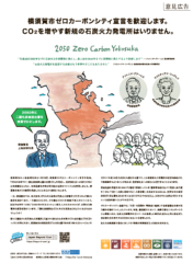 "【News】3 Local Civil Society Groups Take Out Newspaper Ad to say ""2050 Zero Carbon Yokosuka"""