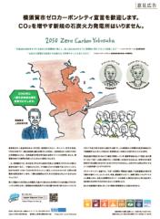 【ニュース】横須賀で活動する3団体が横須賀市カーボンニュートラル宣言を歓迎する意見広告を掲載。