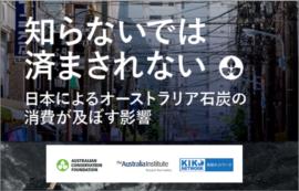 【レポート】日豪レポート『知らないでは済まされない:日本によるオーストラリア石炭の消費が及ぼす影響』発表