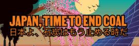 【ニュース】石炭止めるのは今でしょ!フィナンシャルタイムズに広告掲載 G7で孤立する石炭中毒の日本