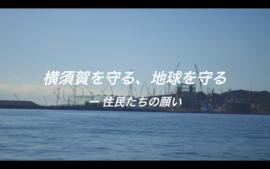 【動画】横須賀石炭火力の建設中止を求める人々の訴えを動画で紹介
