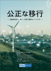 【レポート】「公正な移行―脱炭素社会へ、新しい仕事と雇用を作り出す―」発表