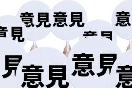 【ニュース】政府がエネルギー政策に関するパブコメを募集中!10月4日まで
